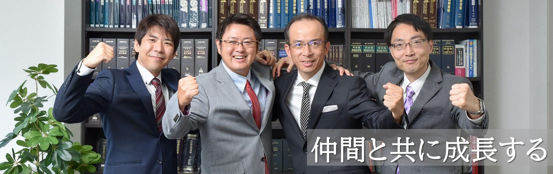 芦田合同会計事務所・アイ神戸・神戸相続サポートセンターの総合求人案内