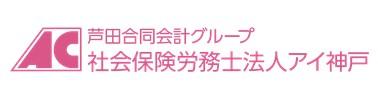 社会保険労務士法人アイ神戸